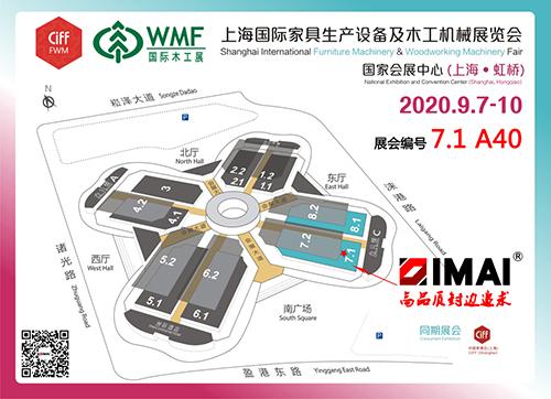 1-上海国际家具生产设备及木工机械展览会.jpg